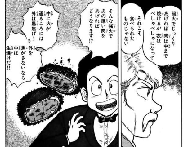 マンガ「ミスター味っ子 1」極厚のトンカツを揚げる時のジレンマを語るシーン