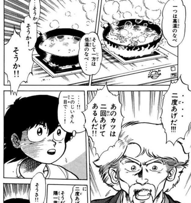 マンガ「ミスター味っ子 1」極厚のとんかつを美味しく揚げる秘密が明らかになるシーン