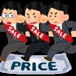 安売り2.0