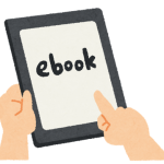 電子書籍とEコマース