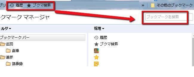"""""""あのサイトどこだったかな""""というときは、「ブックマークマネージャー」を使って検索します。"""