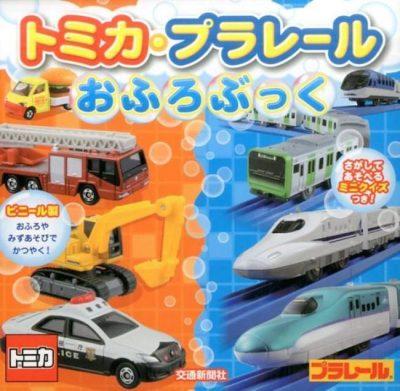 パトカーや新幹線など、たくさんの車・電車のおもちゃが載っている「トミカ・プラレール おふろぶっく 」