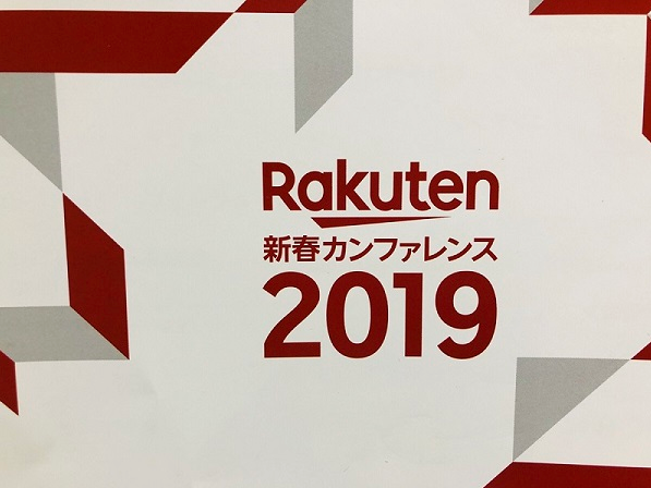 Rakuten新春カンファレンス2019