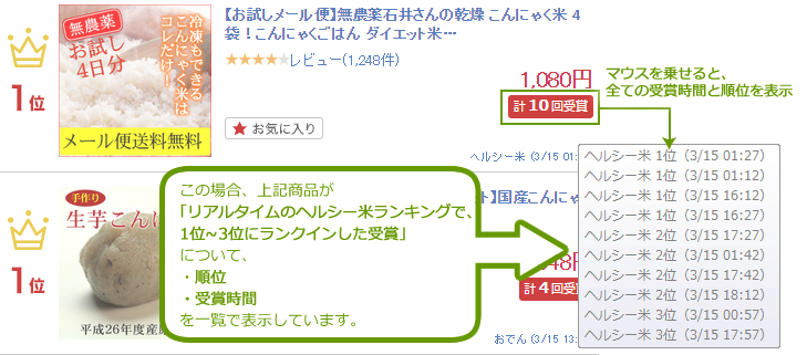 加工済:掲載用キャプチャ_リアルタイム_○回受賞