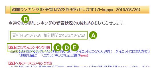 加工済:メール_週間(無料)