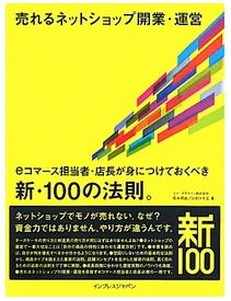 黄色本(売れるネットショップ開業・運営 新100の法則)