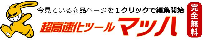 楽天RMS超高速化ツール「マッハ」