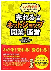 漫画本(マンガで納得!インターネット販売 売れるネットショップ開業・運営)