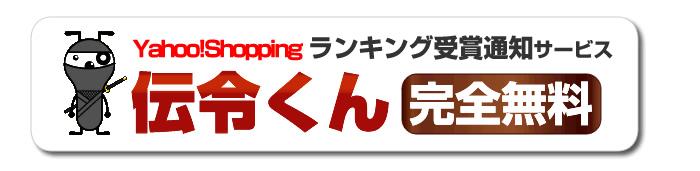 Yahoo!ショッピング出店者用!ランキング受賞を通知する無料ツール「Yahoo伝令くん」