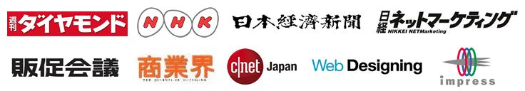 週間ダイヤモンド、NHK、日本経済新聞、日経ネットマーケティング、販促会議、商業界、CNET Japan、Web Designing、impress