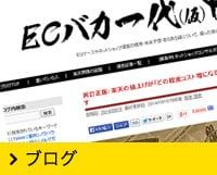 コマースデザインのブログ
