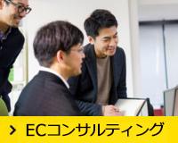 ECコンサルティング