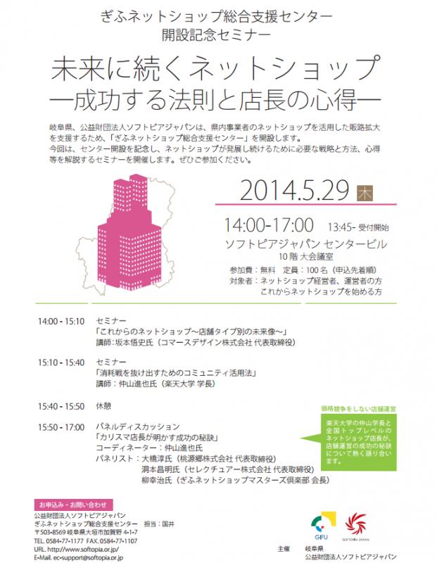 20140529_gihu_netshop2