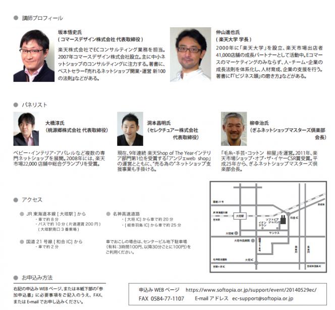 20140529_gihu_netshop3