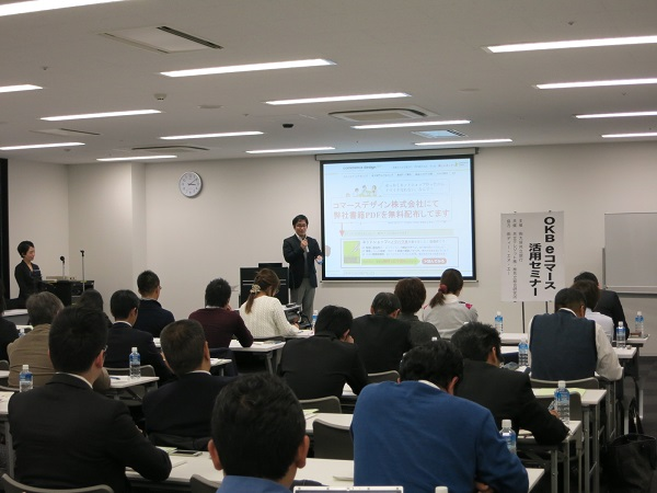 OKB eコマース活用セミナー(大垣共立銀行)