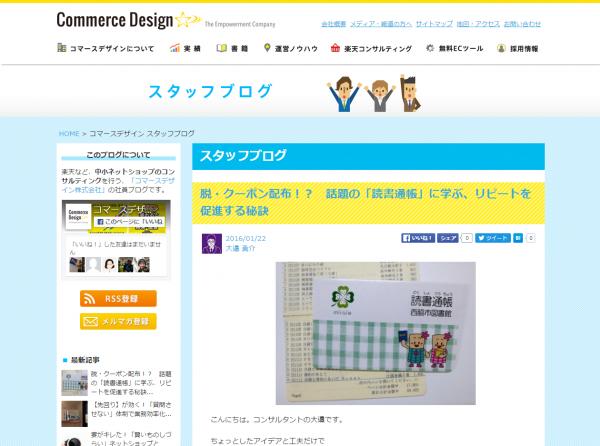 コマースデザイン_スタッフブログ></p> <p>最近当社サイトでは、<a href=