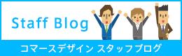 コマースデザインスタッフブログ