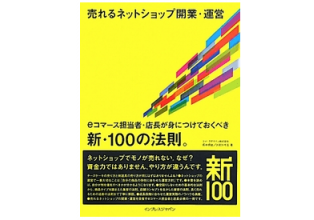 new100cover_wide