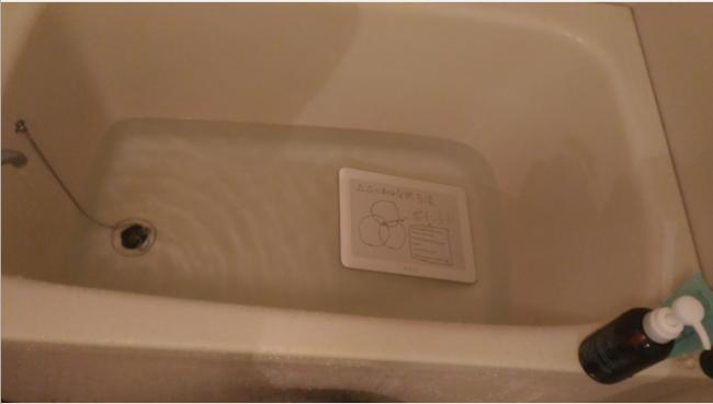 お風呂につけて15分後