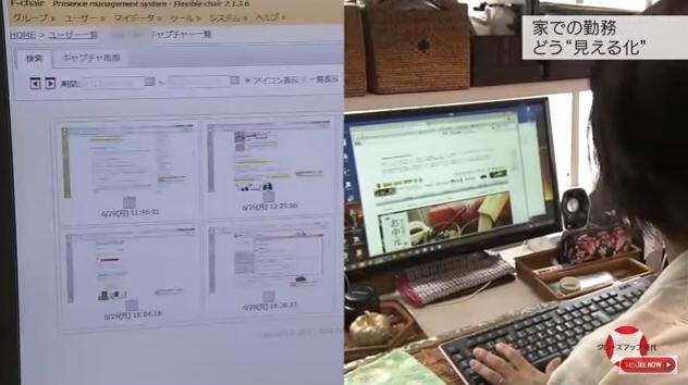 「クローズアップ現代」テレワーク特集2