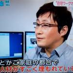 20161017_テレビ放送_在宅ワーク活用