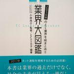 EC業界大図鑑2016