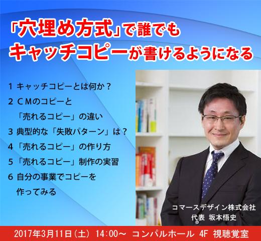 コマースデザイン坂本悟史セミナー
