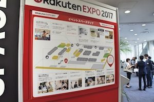 楽天EXPO2017大阪