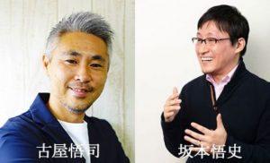 セミナー講師の古屋悟司&坂本悟史