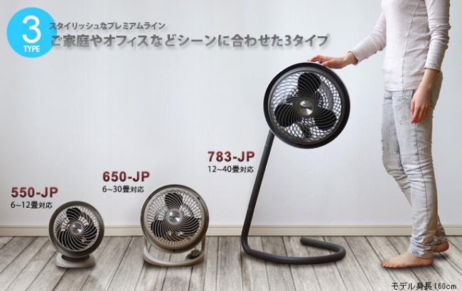 シーンに合わせて選べる3タイプの空気循環器。サイズ大は、モデル(身長160cm)の腰の高さほどまで調整可能。