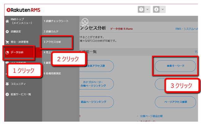 検索キーワード」メニューを探す場合、「データ分析」→「アクセス分析」→「検索キーワード」の3クリックでたどり着く。