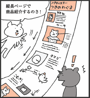 縦長商品ページ
