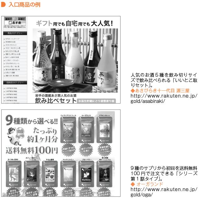 入口商品の例。人気のお酒5種を飲みきりサイズで飲み比べられる「いいとこ取りセット」など