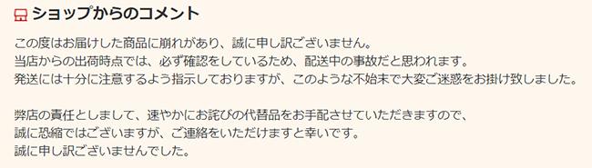 悪いレビューに対して、ショップからは、謝罪、ケーキが崩れて届いた理由、お詫びの品を提案するコメントを記載。
