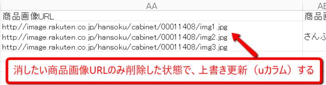消したい商品画像URLのみ削除した状態で、上書き更新(uカラム)する