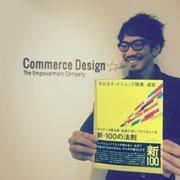 背景に「コマースデザイン」ロゴが映り込んだ商品画像
