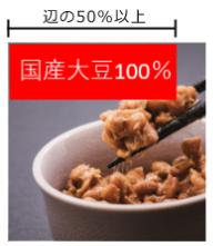 納豆の写真の上に、「国産大豆100%」という帯状テキストが配置されている。