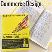 黄色本イメージ写真の上に「コマースデザイン」のロゴを後付けした画像