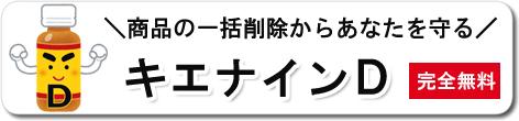サンプル画像: 商品の一括削除からあなたを守る 「キエナインD」 完全無料