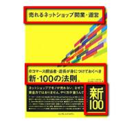 コマースデザイン発行の黄色本では、表紙に「売れるネットショップ開業・運営」「新・100の法則」など印字してある