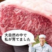 「大自然の中で私が育てました」という吹き出しテキストと一緒に合成された生産者の切り抜き写真を含む、お肉の画像