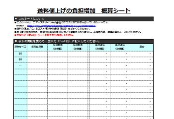 サンプル画像: 送料値上げの負担増加 概算シート