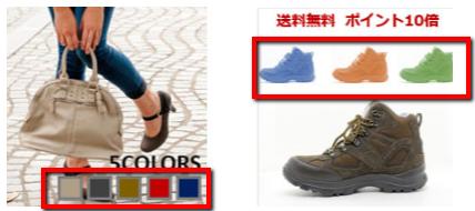 左はバッグのカラバリを四角で表現。右は靴のカラバリを商品の切り抜きで表現。