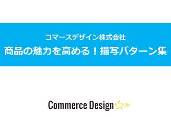 サンプル画像: コマースデザイン株式会社 商品の魅力を高める!描写パターン集