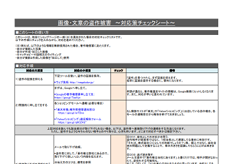 サンプル画像: 画像・文章の盗作被害 〜対応策チェックシート〜