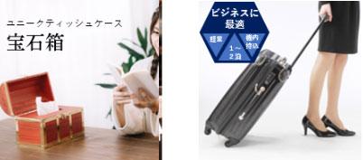 左例は、宝石箱の隣に読書するモデルが映り込んだ画像。右例は、スーツケースを持つ女性の足元が映り込んだ画像。