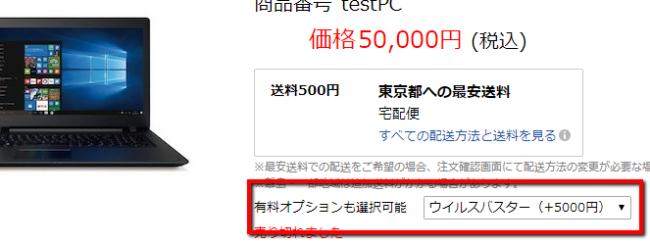 パソコン本体価格の下部に、有料オプションのウィルスソフト+5000円をプルダウンで提案・販売している例