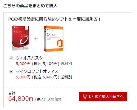 カゴボタンの下に、オプション商品も選びまとめて購入できるよう設定できる