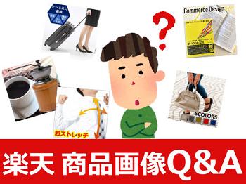 サンプル画像: 楽天 商品画像 Q&A