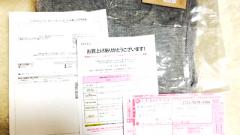 ネット注文して届いた商品には「宛名(ショップへの返送先)」と「品名:返品衣類」が印字された返品用の着払い伝票が同梱されている